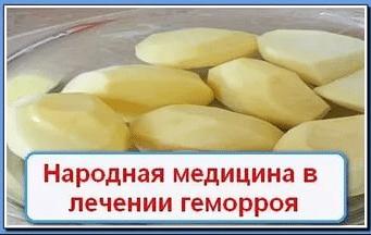 Картофельные суппозитории