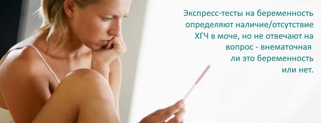 Показывает ли тест внематочную беременность