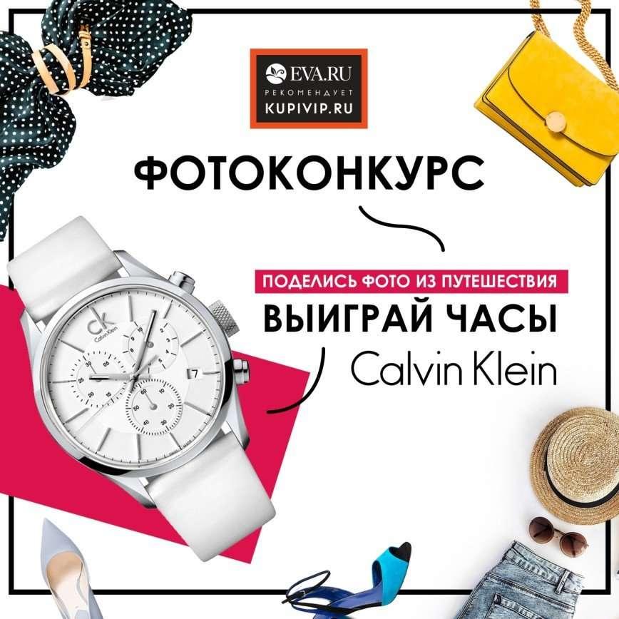 Фотоконкурс от Eva.Ru и магазина модных распродаж KUPIVIP.RU
