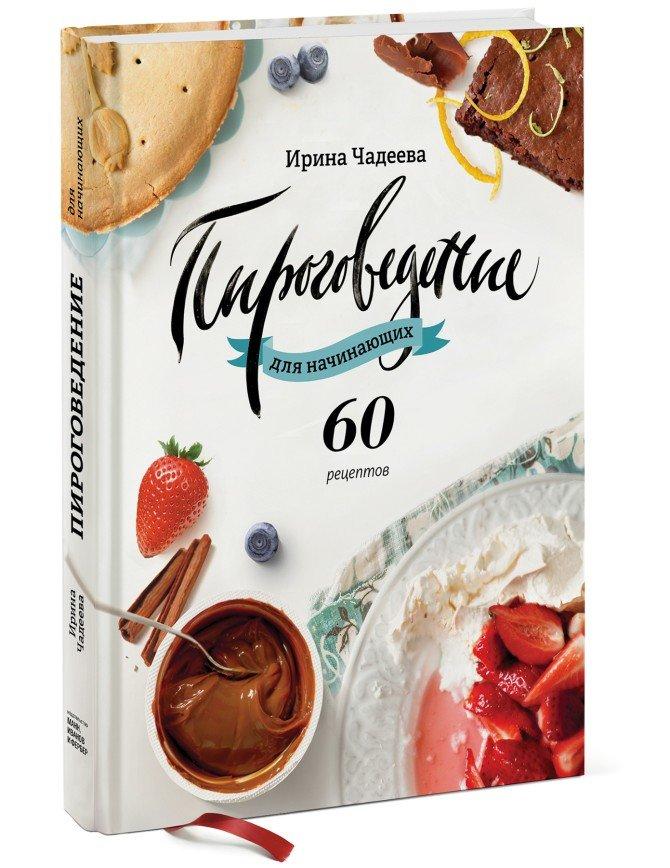 Три лучшие книги о десертах